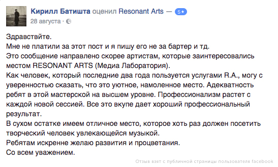 Отзыв о Resonant Arts от Батишта